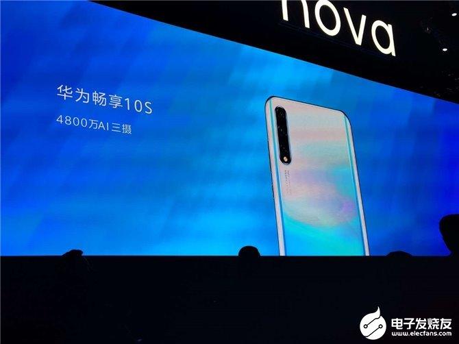 华为畅享10S手机发布,搭载麒麟710F处理器售价1799元起