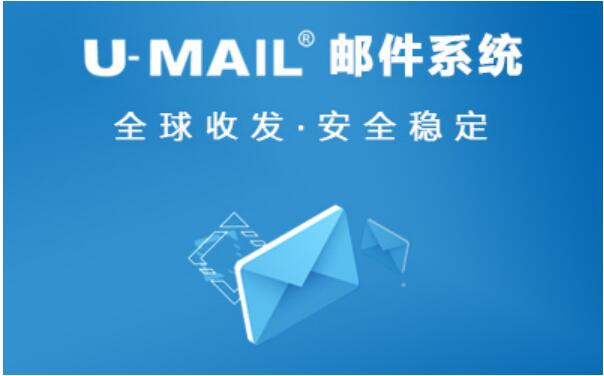 詳解U-Mail郵件系統密級設置功能