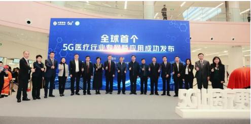 全球首个基于切片分组网SPN承载的5G医疗专网已正式商用