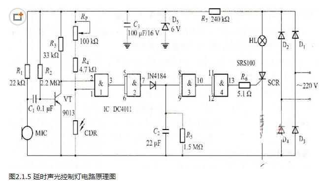 延時聲光控制燈電路圖