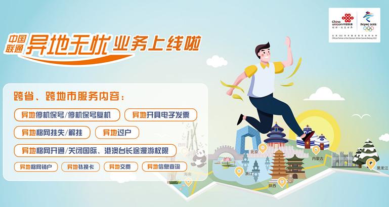 中国联通推出了全国一体化的跨域服务及跨域产品