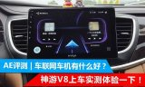 """神游与腾讯联合出品的车联网车机""""神游V8""""的实测体验"""