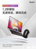 RedmiBook全面屏笔记本将支持全系可穿戴设备无感解锁 小米手环4解锁仅需1.2秒