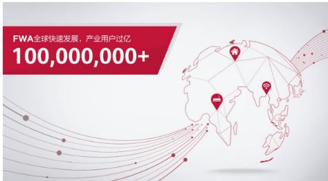 全球基于4G和5G的FWA用户已超过一亿