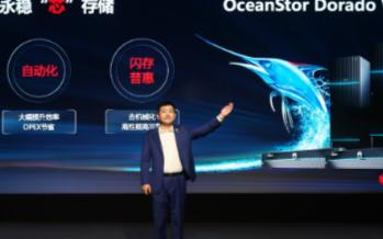 华为发布基于鲲鹏芯片的智能存储OceanStor...