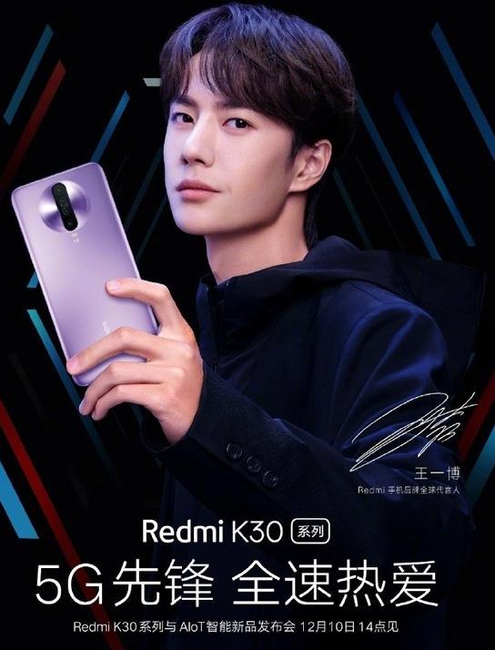 Redmi K30系列5G手机将首发骁龙765G...