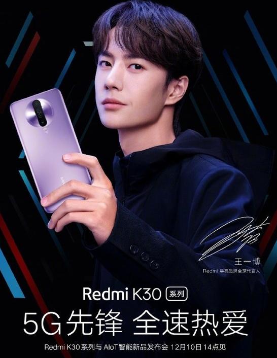 Redmi K30系列将搭载骁龙765G移动平台支持双模5G