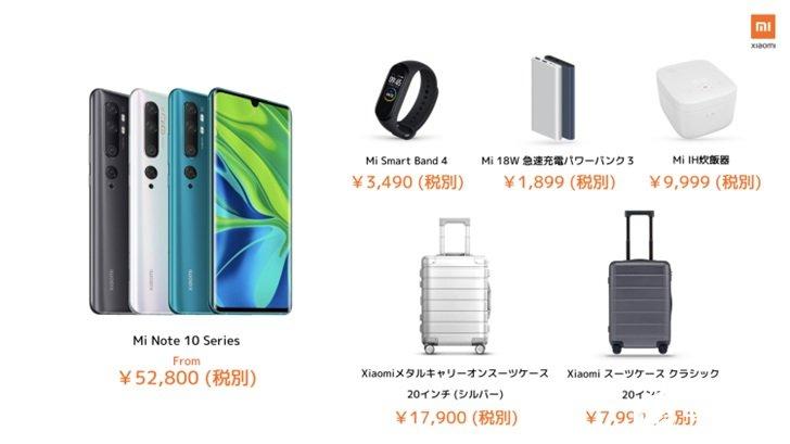 小米日本发布会上推出五款产品,正式进军日本市场