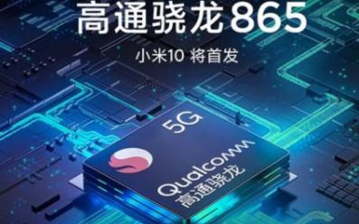小米将首发高通骁龙865和另一款高科技芯片