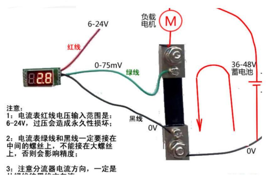 分流器怎么连接_分流器工作原理