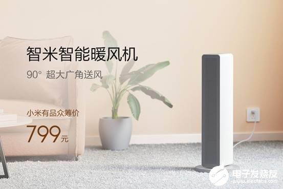 智米智能暖风机合启现货众筹 众筹价799元