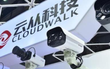 云从科技发布全国首个室外型5G 4K视频应用方案
