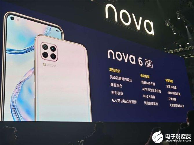 华为nova 6 SE手机发布,搭载麒麟810芯片售价2199元