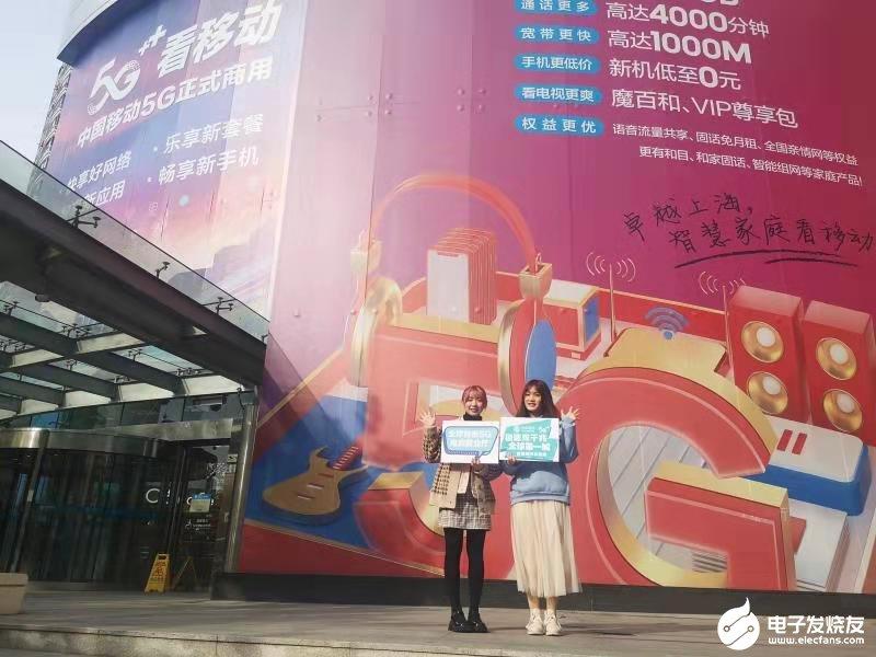 上海移动为智慧城市打造出了各种5G标杆应用