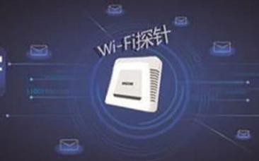 WIFI探针在安防行业中的应用价值