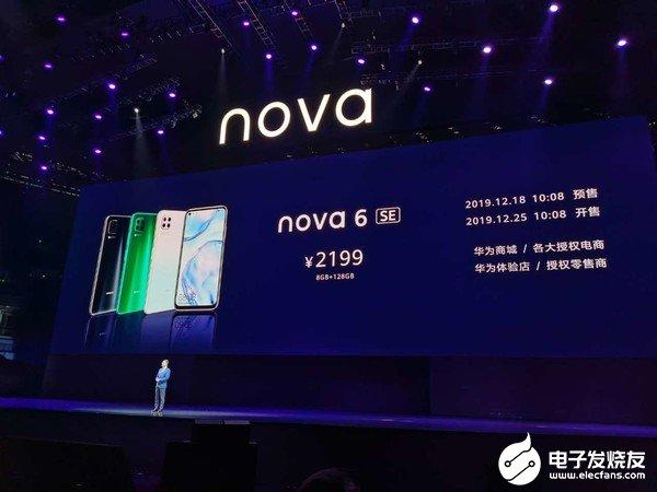 华为nova6 SE将于12月25日开售售价为2199元