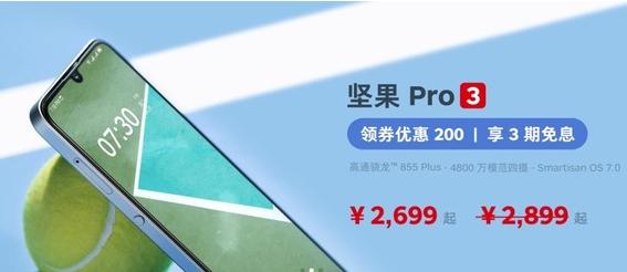 坚果Pro 3正式亮相该机搭载SmartisanOS 7.0系统最高拥有256GB内存