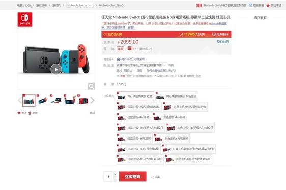 任天堂Switch国行版已在多个平台正式开售