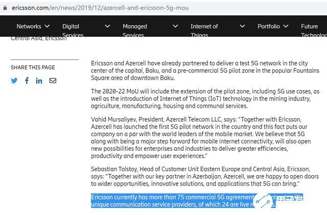 爱立信超过75份5G商用合同,超过华为公布的数量