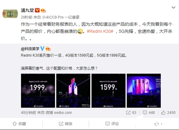 Redmi K30系列亮相北京 是迄今为止性价比最高的双模5G手机