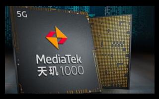 通关5G实网测试MediaTek天玑1000保障用户体验 成熟可靠赢高通