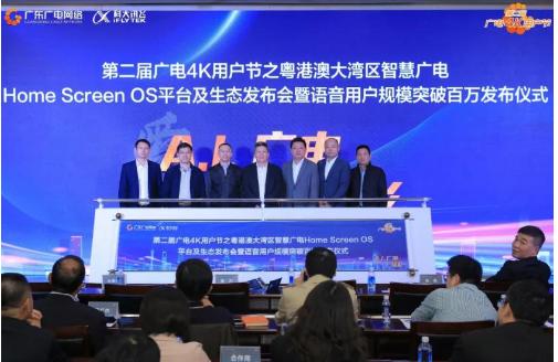 廣東廣電網絡與科大訊飛將在三大領域方向開展合作