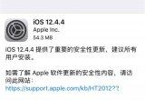 iOS 12.4.4发布 中国联通iPhone用户已支持VoLTE