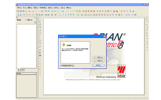 EPLAN Electric P8电气工程设计软件的中文入门手册免费下载