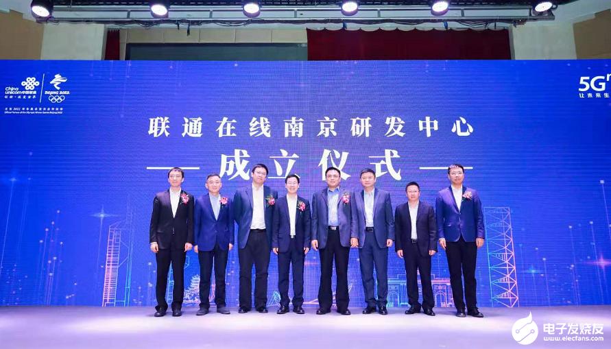 联通在线与华为共同成立了5G数字内容创新联合实验室