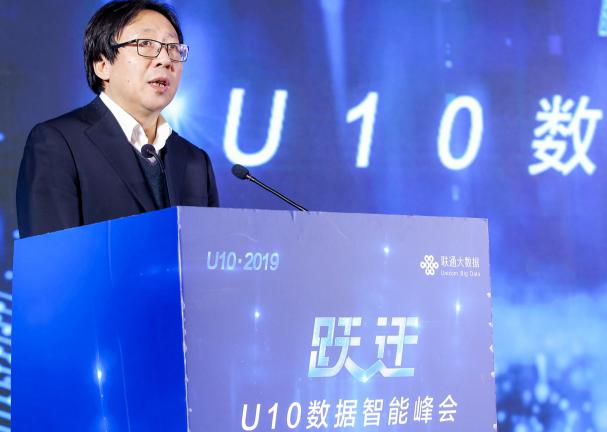 中国联通正在积极推动新技术与实体经济的深度发展