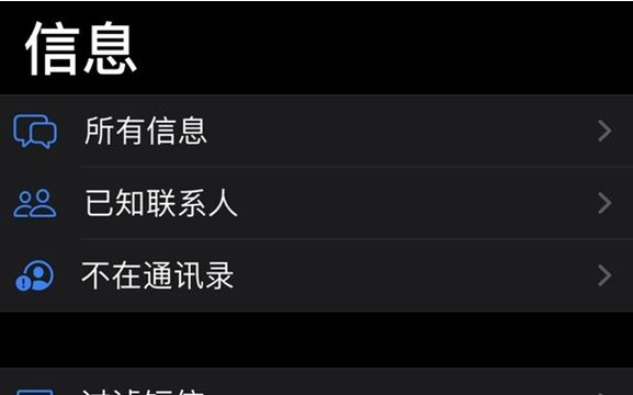 iOS 13.3新功能:中国用户可减少收到iMessage垃圾信息