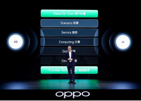 OPPO副总裁刘畅表示5G时代的业务应用要更加克...