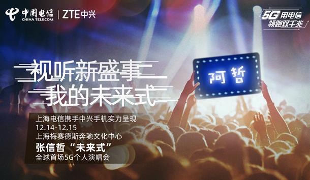 中兴通讯与上海电信将为消费者带来全新的5G演唱会...