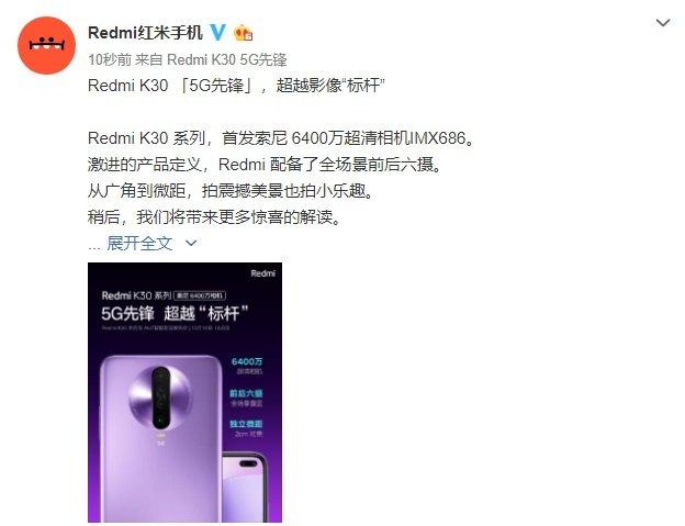 官宣:Redmi K30系列首发索尼IMX686 CMOS,将于12月10日发布