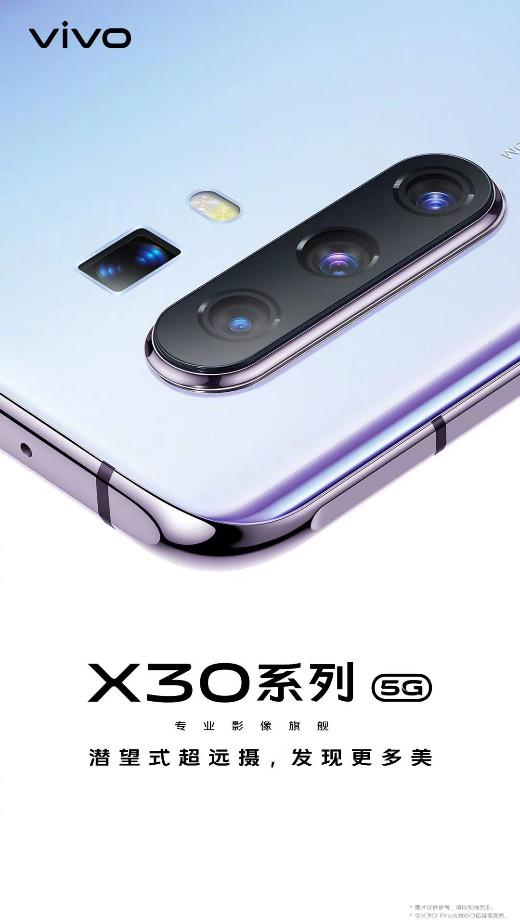 12月16日桂林山水間,vivo X30系列將正式亮相