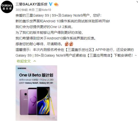 三星Galaxy S9系列手机即将推送Android 10操作系统升级