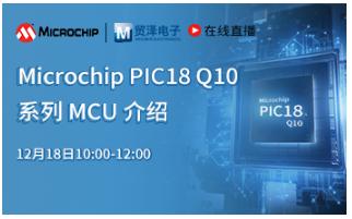 """贸泽电子携手Microchip带来""""PIC18 Q10系列MCU介绍""""直播课程"""