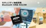 瑞薩藍牙5.0 32位微控制器RX23W有什么特...