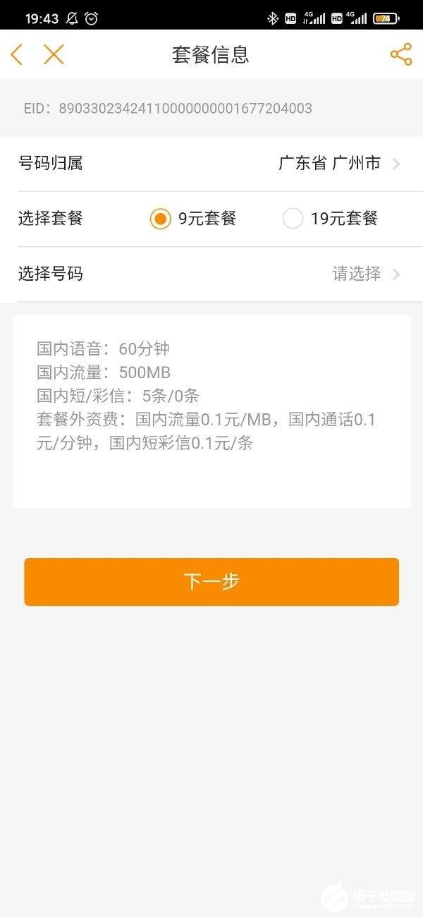 小米手表中国电信eSIM业务上线,分布在7个城市进行运行试点