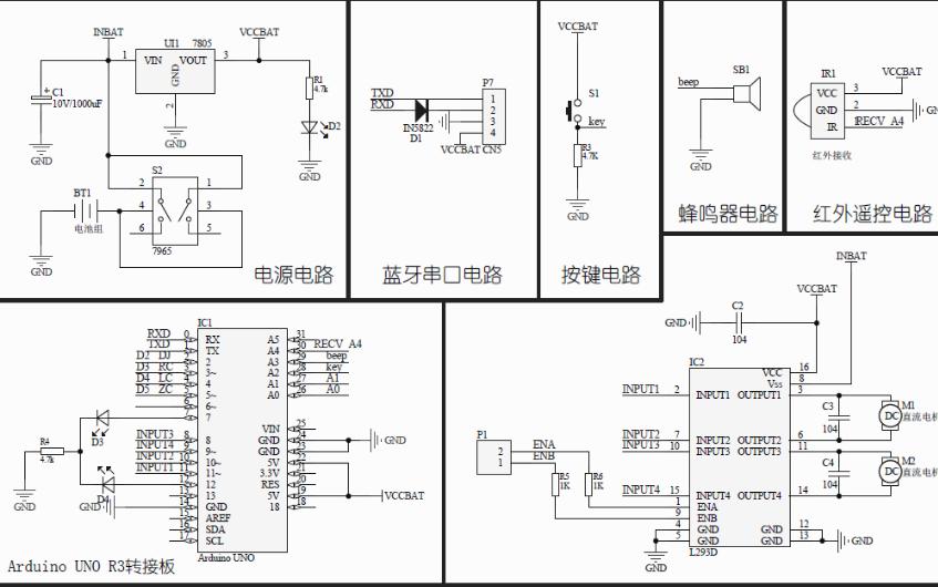 Arduino转接控制板的电路原理图免费下载