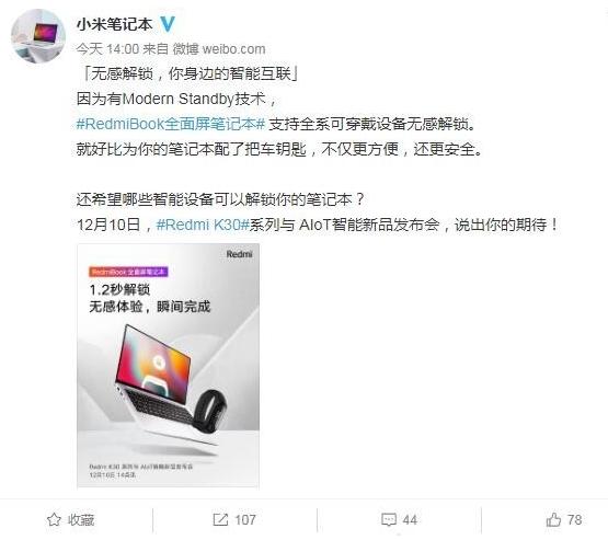 RedmiBook全面屏筆記本曝光采用了Modern Standby技術解鎖僅需1.2秒