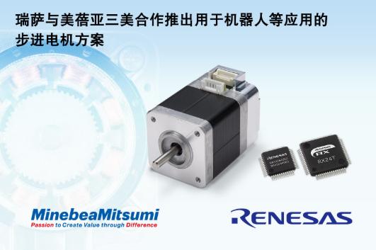 瑞萨电子与美蓓亚三美联合开发基于旋转变压器的步进电机控制解决方案