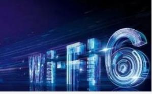 下一代Wi-Fi 6标准方案全面分析