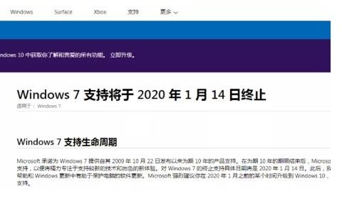 Windows 7国内接近6成市场,而现在要退休了