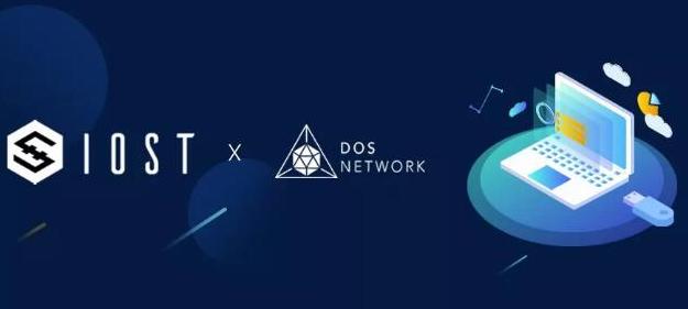 基于一个超快速可扩展和去中心化的区块链网络IOST介绍