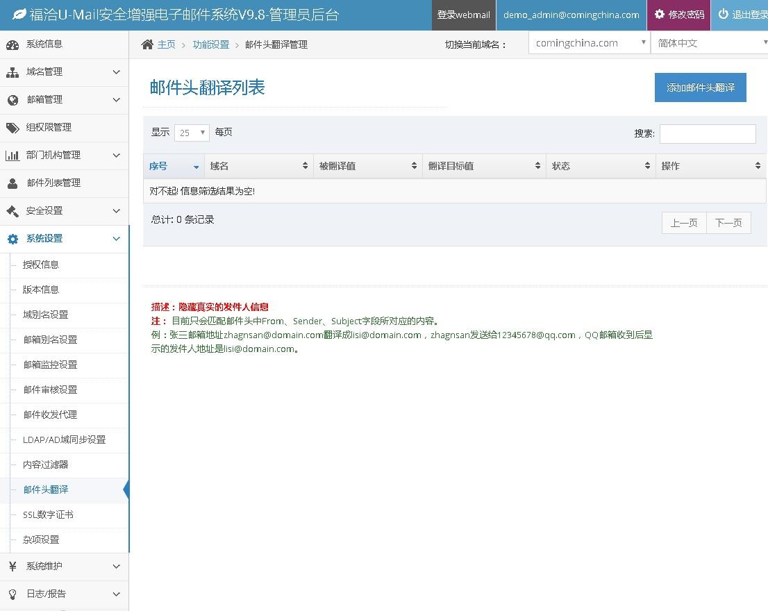 U-Mail企業郵箱系統相關功能保障員工順利交接