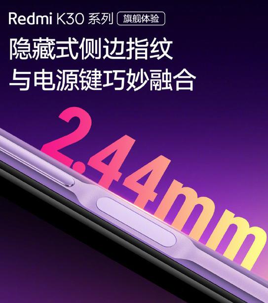 红米K30曝光将会搭载最新的MIUI 11和侧边指纹解锁方案