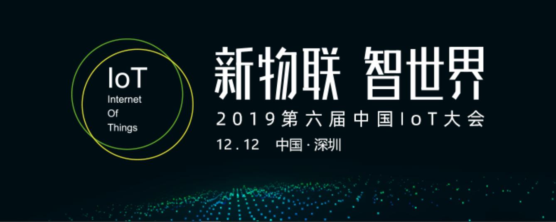 益萊儲參加中國IoT大會,物聯網測試解決方案助力創新