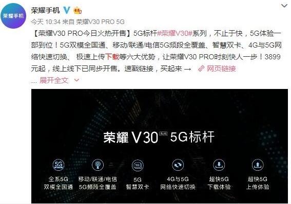荣耀V30 PRO正式开售搭载麒麟990芯片支持5G频段全覆盖