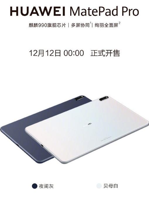 华为MatePad Pro正式开售搭载麒麟990...